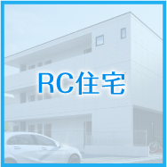 RC住宅